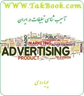 دانلود کتاب آسیب شناسی تبلیغات در ایران