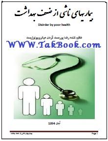 دانلود رایگان کتاب بیماریهای ناشی از ضعف بهداشت