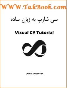 دانلود کتاب سی شارپ به زبان ساده