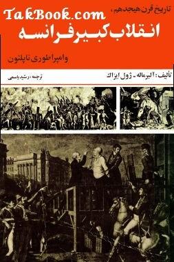 دانلود رایگان کتاب انقلاب کبیر فرانسه