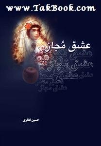 دانلود رایگان کتاب عشق مجاز