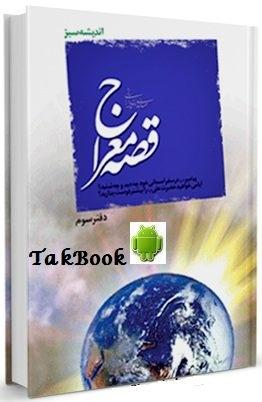دانلود کتاب قصه معراج _ نسخه اندروید