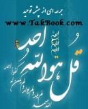 دانلود رایگان کتاب جرعه ای از چشمه توحید