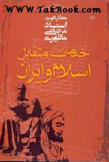 دانلود کتاب خدمات متقابل اسلام و ایران