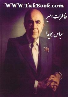 دانلود کتاب خاطرات امیر عباس هویدا