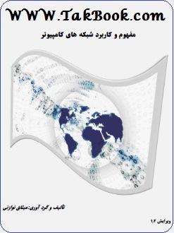 دانلود رایگان کتاب مفهوم و کاربرد شبکه های کامپیوتر