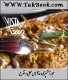 دانلود کتاب آموزش آشپزی ( غذاهای محلی و متنوع ) _ ویستا