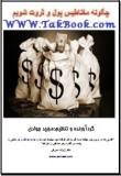 دانلود کتاب چگونه مغناطیس پول و ثروت شویم