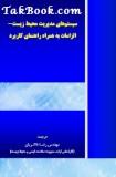 دانلود کتاب سیستم های مدیریت محیط زیست