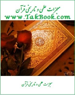 دانلود رایگان کتاب معجزات علمی و تاریخی قرآن