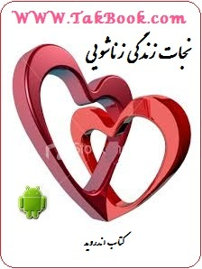 دانلود رایگان کتاب نجات زندگی زناشویی برای موبایل