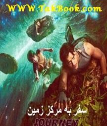 دانلود رایگان کتاب سفر به مرکز زمین