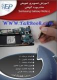 دانلود کتاب آموزش تعویض مادربورد گوشی samsung galaxy note4