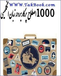 دانلود رایگان کتاب 1000 اصطلاح پرکاربرد در زبان انگلیسی