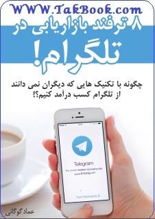 دانلود کتاب 8 ترفند بازاریابی در تلگرام
