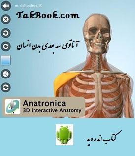 دانلود کتاب اندروید آناتومی 3 بعدی بدن انسان