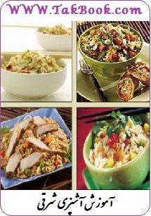 دانلود کتاب آموزش آشپزی غربی و شرقی