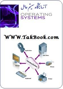 دانلود کتاب آزمایشگاه سیستم عامل