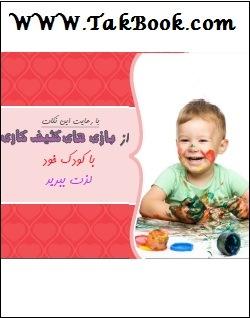 دانلود کتاب از بازیهای کثیف کاری با کودک خود لذت ببرید