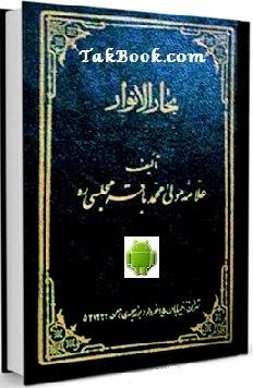 دانلود کتاب اندروید بحار الانوار جلد 2