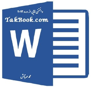 دانلود کتاب دانستنیهایی از ورد 2013