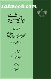 دانلود کتاب دیوان حسن کاشی