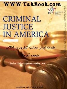 دانلود کتاب مقدمه ای بر عدالت کیفری آمریکا
