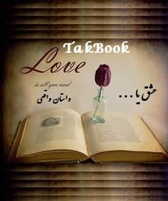 دانلود کتاب عشق یا ...(داستان واقعی)