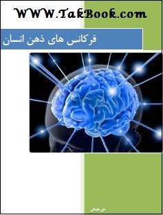 دانلود کتاب فرکانس های ذهن انسان