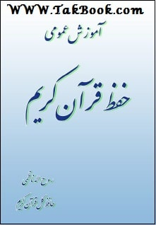 دانلود کتاب آموزش عمومی حفظ قرآن