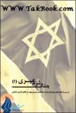 دانلود کتاب جنگ نرم عبری (1)
