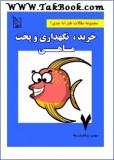 دانلود کتاب خرید،نگهداری و پخت ماهی