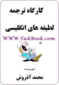 دانلود کتاب کارگاه ترجمه لطیفه های انگلیسی