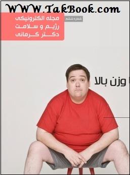 دانلود مجله رژیم و سلامت دکتر کرمانی شماره 6