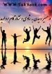 دانلود کتاب در مسیر رسیدن به شادی و نشاط گام بردارید