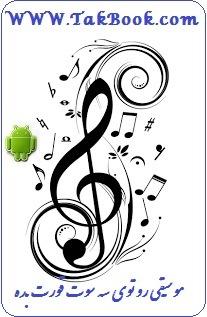 دانلود کتاب اندروید موسیقی رو قورت بده