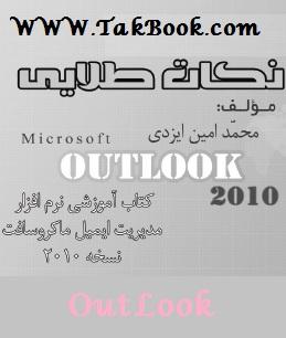 دانلود کتاب نکات طلایی outlook 2010