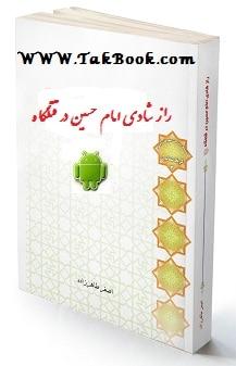دانلود کتاب راز شادی امام حسین در قتلگاه _ نسخه اندروید