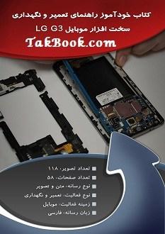 دانلود کتاب خودآموز راهنمای تعمیر سخت افزار موبایل LG G3