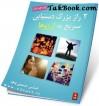 دانلود کتاب 2 راز بزرگ دستیابی سریع به آرزوها