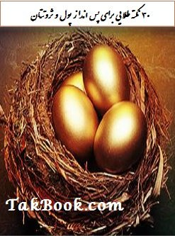 دانلود کتاب 30 نکته طلایی برای پس انداز پول و ثروتتان