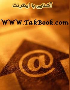 دانلود کتاب آشنایی با اینترنت