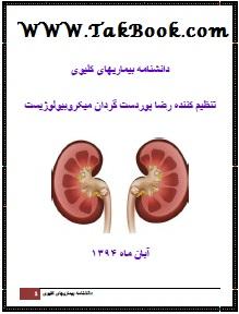 دانلود کتاب دانشنامه بیماری های کلیوی