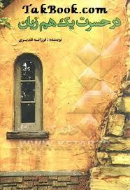 دانلود کتاب در حسرت یک هم زبان