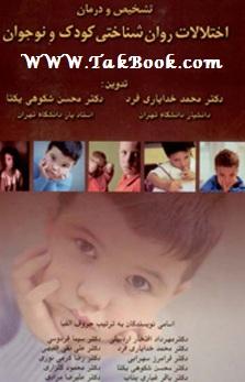 دانلود کتاب تشخیص و درمان مشکلات روانشناختی کودکان و نوجوانان