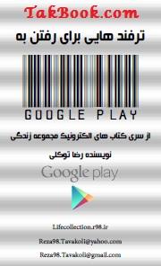 دانلود کتاب ترفندهایی برای اتصال به google play