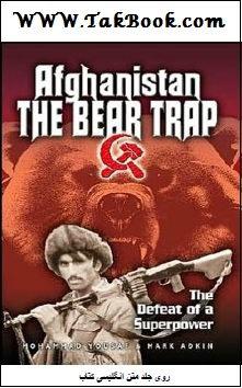 دانلود کتاب تلک خرس یا حقایق پشت پرده جهاد در افغانستان