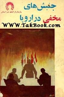 دانلود کتاب جنبش های مخفی در اروپا