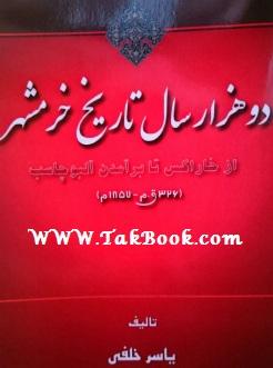 دانلود کتاب دو هزار سال تاریخ خرمشهر