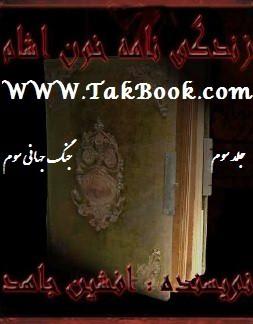 دانلود کتاب خون آشام _ جلد سوم